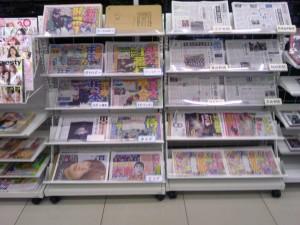 新聞の置き方